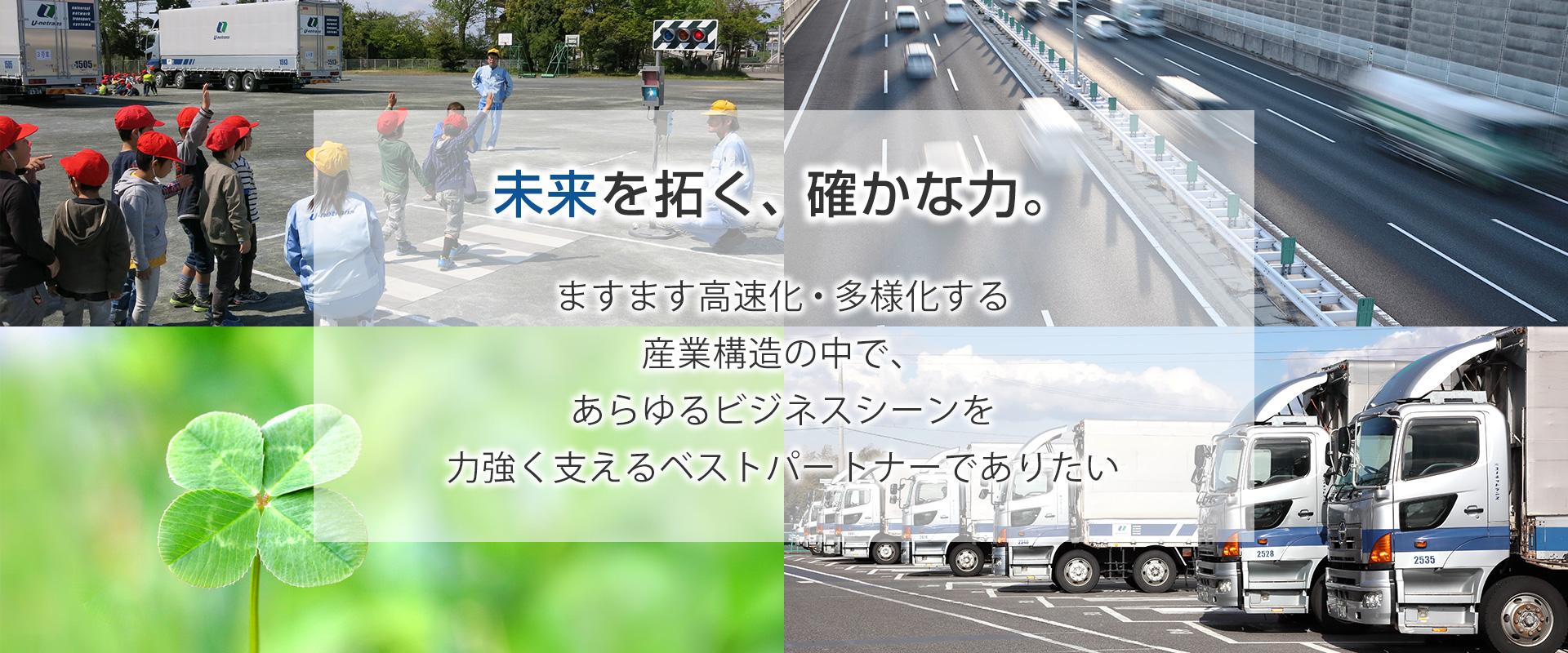 トランス ユー ネット